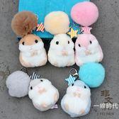 創意獺兔毛球倉鼠鑰匙扣毛絨玩具公仔小老鼠汽車鑰匙扣包掛件禮物WY