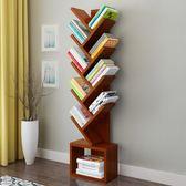樹形書架書櫃現代簡約兒童學生書房臥室客廳落地書架置物架【時尚家居館】