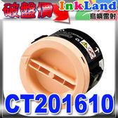 FUJI XEROX CT201610 相容碳粉匣(高容量)【適用】P215b/P205b/M205b/M205f/M205fw/M215b/M215fw【限時出清價】