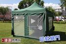 頂級SOLAR炊事帳篷配件-防蚊蟲網門