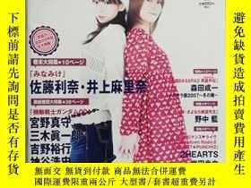 二手書博民逛書店日文雜誌《Pick-up罕見Voice》2008年1月號增刊(有1張海報,見二圖、三圖)Y27499