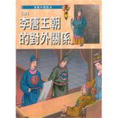 (二手書)《唐》李唐王朝的對外關係