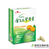 統欣生技 金盞花葉黃素膠囊(30粒瓶/盒)x1