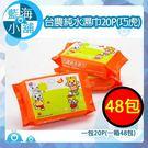 台農純水濕巾20P(巧虎) 一箱48包 濕紙巾 嬰兒柔濕巾 護膚 台農 隨身包【可超商取貨】