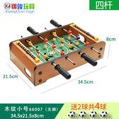 木質兒童桌上足球機桌面桌式玩具男孩成人娛樂雙人親子互動遊戲台  快速出貨