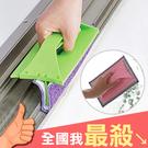 玻璃清潔 清潔刷 溝槽 超細纖維 抹布 縫隙刷 清洗刷  變形款 三合一清潔刷【R042】米菈生活館