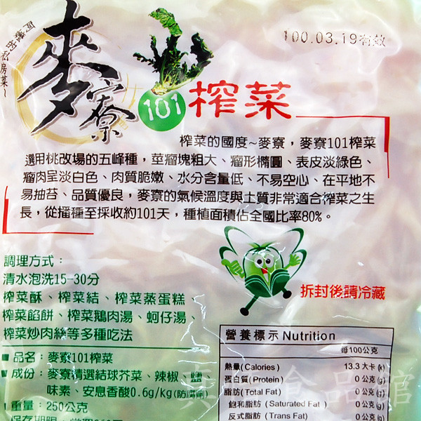 百大麥寮榨菜絲250g-阿嬤的私房~菜麥寮101榨菜
