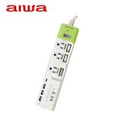 【aiwa 愛華】USB6.2A 家用智能延長線-1.8M 綠