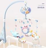 嬰兒玩具0-1歲床鈴3-6-12個月寶寶新生兒音樂旋轉益智搖鈴床頭鈴YYJ 青山小鋪
