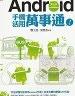 二手書R2YB2012年8月初版三刷《Android 手機活用萬事通!》酆士昌