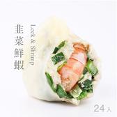 果貿吳媽家【韭菜鮮蝦水餃子/1盒24入】