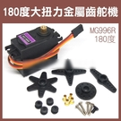 【妃凡】《180度大扭力 金屬齒舵機 MG996R 180度》金屬齒伺服機 大扭力 231