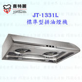 【PK廚浴生活館】 高雄喜特麗油煙機 JT-1331L JT1331 90cm ☆不鏽鋼 ☆鋁質輕量化渦輪風葉 排油煙機
