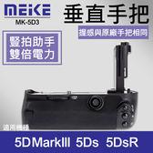 【5D3 電池手把】公司貨 一年保固 Meike 美科 MK-5D3 同 Canon BG-E11 適用 5DsR