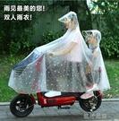 雨衣雙人電動車摩托車電瓶車自行車女成人騎行母子親子透明雨披 【全館免運】