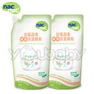 nac nac 奶瓶蔬果酵素洗潔慕斯補充包600mlx2入