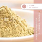 【味旅嚴選】|月桂葉粉|Bay Leaf Powder|50g