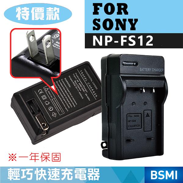 特價款@攝彩@索尼 SONY NP-FS12 副廠充電器 FS-12 一年保固 全新壁充座充 3c數位相機周邊商品