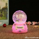 兒童節水晶球音樂盒發光可自動飄雪八音盒送男孩女孩創意生日禮物艾美時尚衣櫥