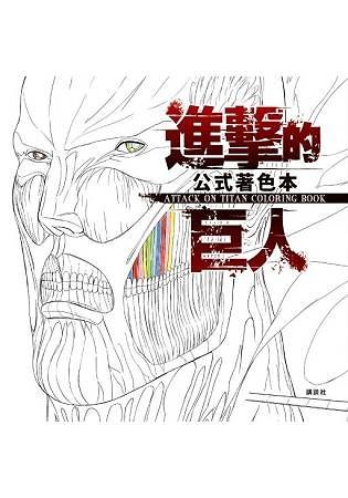進擊的巨人公式著色本ATTACK ON TITAN COLORING BOOK(