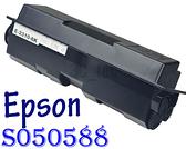 [ EPSON 副廠碳粉匣 S050588 ][8000張] EPL 2310 2410 M2310DN 2410DN MX21DNF ~非S050589