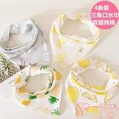 4條裝 寶寶口水巾初生嬰兒三角巾純棉圍嘴新生兒【聚可愛】