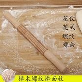桿麵棍 螺紋螺旋搟面杖實木棗木花紋烘焙滾軸花杖燒餅糕點鋸齒趕面棍 風馳