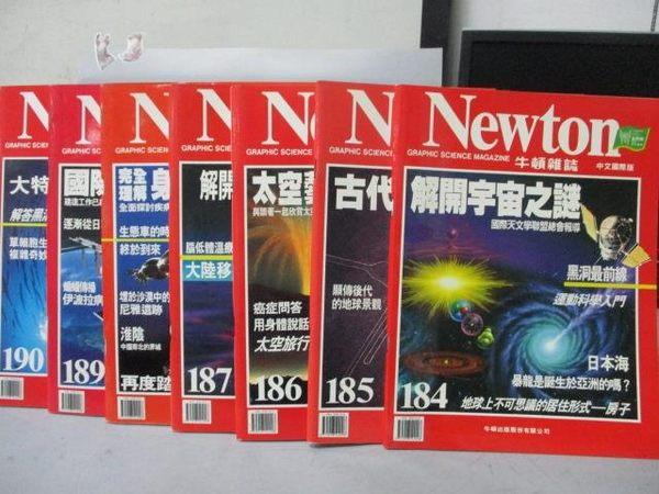 【書寶二手書T4/雜誌期刊_QMN】牛頓_184~190期間_共7本合售_解開宇宙之謎等