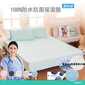 《加大床包》100%防水MIT台灣製造吸濕排汗網眼床包式保潔墊【果綠】