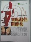 【書寶二手書T8/醫療_IHC】新版類風濕性關節炎_林孝義