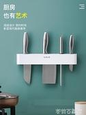 壁掛式刀架刀座架子廚房用品免打孔菜刀架置物架家用刀具架收納架  茱莉亞
