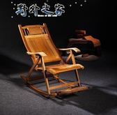 折疊椅 竹搖椅竹躺椅午休椅陽台椅 折疊椅戶外乘涼椅靠背椅辦公室午休椅 野外之家igo