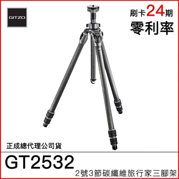 【德寶光學】Gitzo GT2532 eXact GT經典系列 2號三節 頂級碳纖維三腳架 總代理公司貨 分期零利率