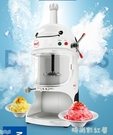 美萊特綿綿冰機商用奶茶店沙冰機電動雪花碎冰機花式冰磚機刨冰機MBS「時尚彩紅屋」