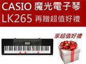 CASIO 卡西歐 魔光電子琴 LK-265 (61鍵) 另贈好禮 / 不附琴架【LK265】