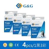【G&G】for EPSON 1黑3彩組 T143150/T143250/T143350/T143450/NO.143 高容量相容墨水匣/適用 82WD/900WD