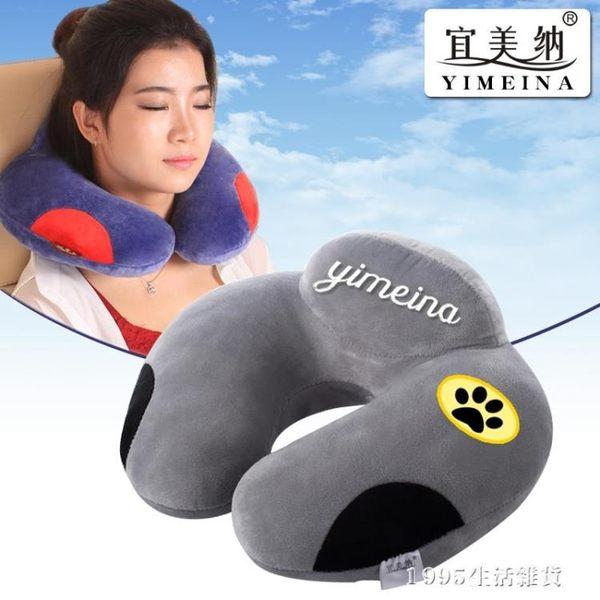 護脖子U型枕頭護頸枕頸部靠枕床頭午睡U形頸椎枕旅行 1995生活雜貨