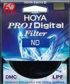 【聖影數位】HOYA PRO 1D ND WIDE DMC 62mm 多層鍍膜減光鏡 公司貨 ND4 ND8 ND32 ND64