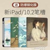 【新機型現貨】IPAD10.2保護套2019新款帶筆槽藝術款蘋果平板 (pinkq 時尚女裝)
