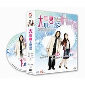 台劇 - 大老婆小老公DVD (全25集/7片) 潘儀君/張勛傑/胡晴雯