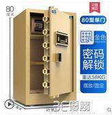 虎牌保險櫃家用辦公大型80cm 1米指紋密碼單雙門小型床頭入牆全鋼防盜保險箱HM 3c優購