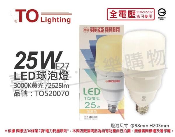 TOA東亞 LLA031T-25AAL LED 25W 3000K 黃光 E27 全電壓 大球泡燈 _ TO520070