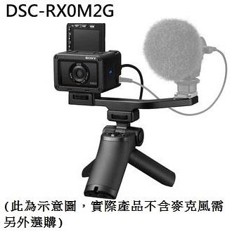 限量贈電池+32G高速卡+清潔組+小腳架 SONY Cyber-shot 數位相機 DSC-RX0M2G RX0IIG (公司貨)