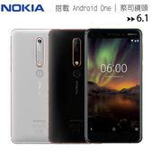 全新 Nokia 6.1八核心5.5吋智慧型手機 (4G/64G) ◆送筆記本