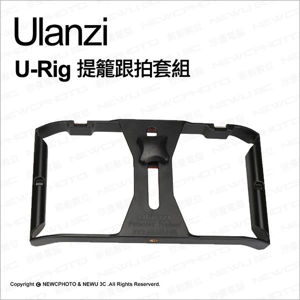 Ulanzi U-Rig 手機直播支架 自拍 攝影提籠 提供熱靴連接 可接腳架【可刷卡】薪創數位