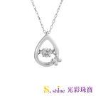 【光彩珠寶】日本舞動鑽石項鍊 純愛...