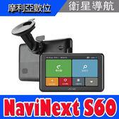 MIO NaviNext S60 GPS測速 6.2吋導航機 動態預警 支援胎壓