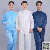 防塵服分體套裝男女靜電衣服潔凈無塵車間噴漆防護服食品廠工作服 宜品
