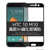 HTC 10 M10 5.2吋 滿版 9H硬度高透光 鋼化玻璃保護貼 螢幕膜 2.5D弧邊導角