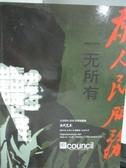 【書寶二手書T3/收藏_ZJL】匡時_當代藝術_2015/12/4